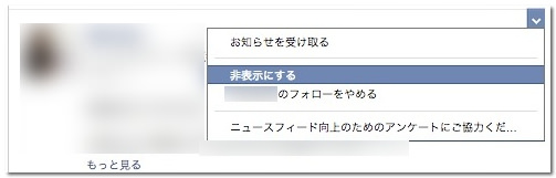 facebook-mute-1