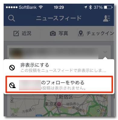 facebook-mute-2