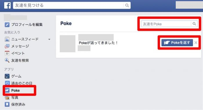 facebook-poke-2