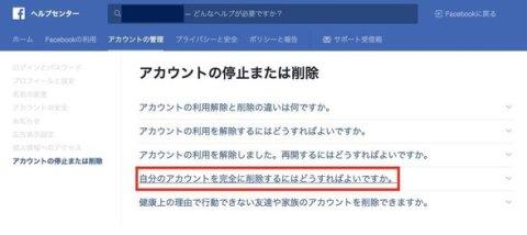 facebook-yameta-yametai-4