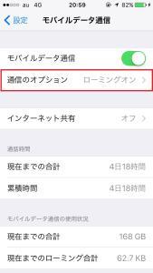 iphone-3gninaru-4