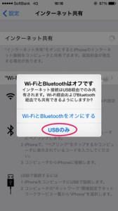 iphone-usb-2