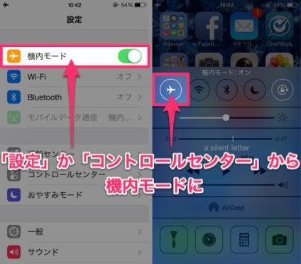 iphone7-juuden-osoi-3