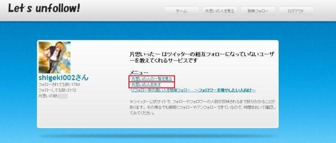 twitter-kataomoi-1