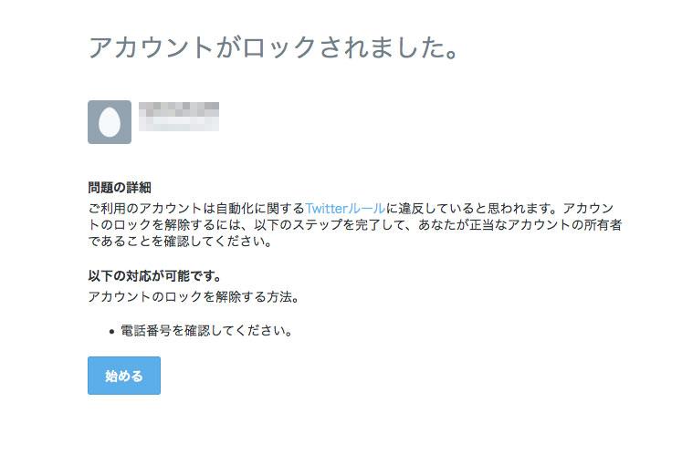 【Twitter】アカウントがロックされた理由と解除方法!まとめ