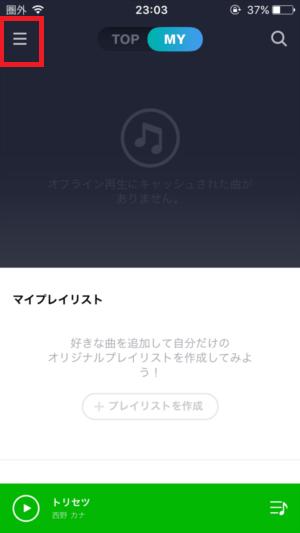 line-music-muryou-1