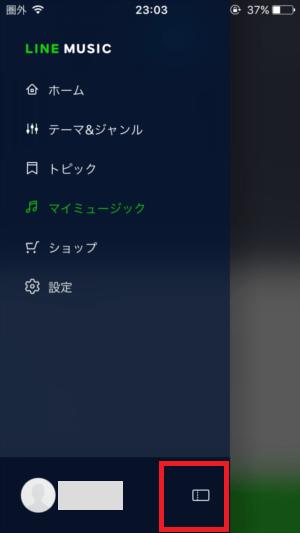 line-music-muryou-2