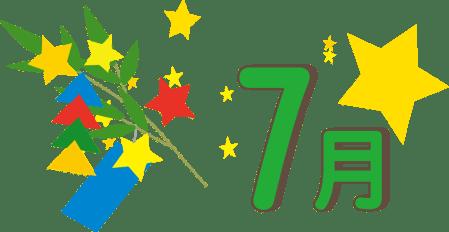 7月といえば?行事・イベント・歳時・記念日・風物詩等まとめ!