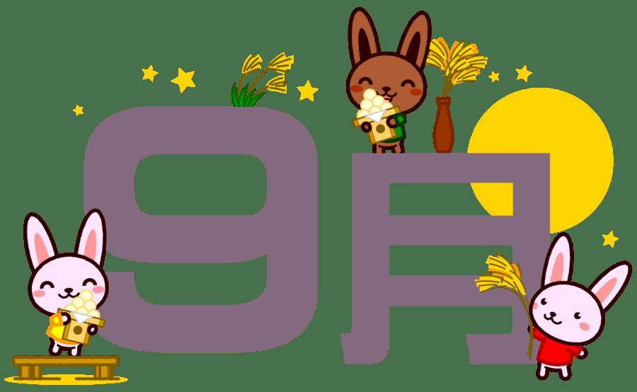 9月といえば?行事・イベント・歳時・記念日等まとめ!