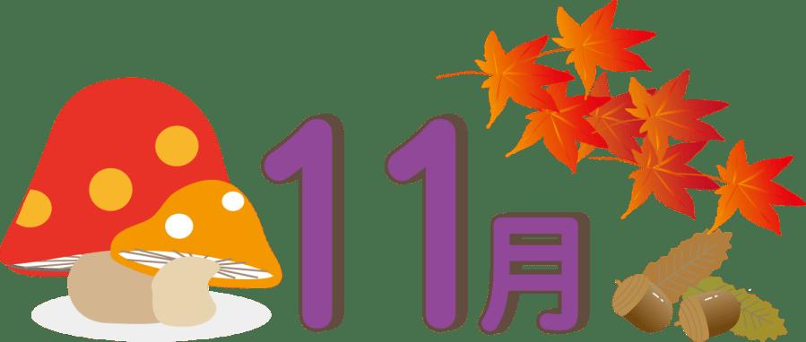 11月の行事・イベント・記念日といえば?意味や由来、動画も!
