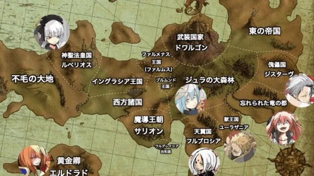 転スラの世界地図と国分布