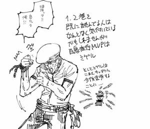 百鬼夜行MVPのミゲル