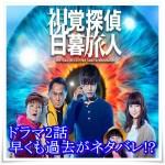 視覚探偵ドラマ3話ネタバレ!日暮旅人と陽子の過去と歌の秘密が?