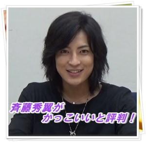 斉藤秀翼がかっこいいと評判!黒子のバスケの演技の色気がヤバイ?  TOP