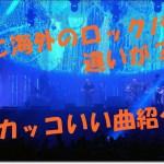 ロックバンドは日本と海外で違いが?国内外のかっこいい曲についても1