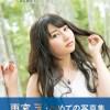 雨宮天 1st写真集がリリース! 11月28日には発売記念イベントも開催!