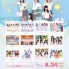 8/24(水)夏の天使かよ!supported by MEETIA開催!