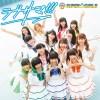 SUPER☆GiRLS、新14人での初曲「ラブサマ!!!」オリコンウィークリーランキング2位で好発進!