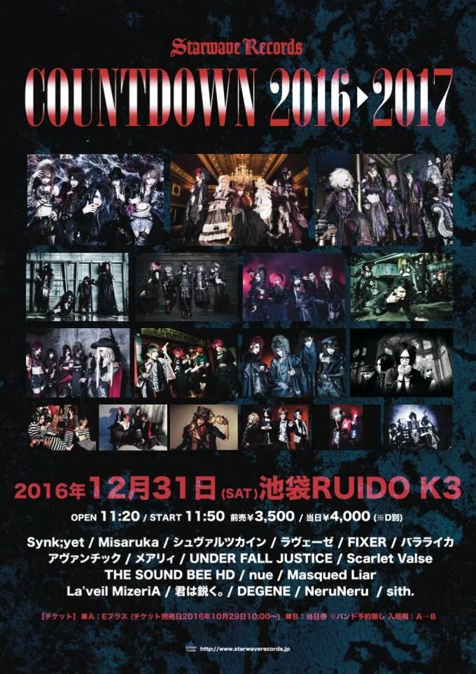 Starwave countdown 2016〜2017フライヤー