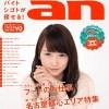 川栄李奈が「an」表紙に初登場、AKB48のオーディションから最新舞台までを語る