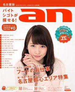 川栄李奈が表紙の「an」