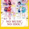 """""""ぜんぶ君のせいだ。""""がタワレコ「NO MUSIC, NO IDOL?」ポスターに登場!"""