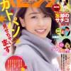 加藤綾子アナがスピリッツに登場! コミック誌で初グラビア