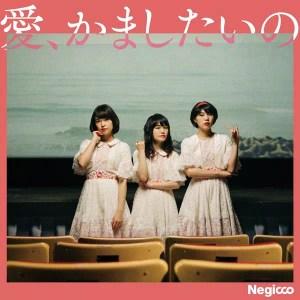 Negicco シングル「愛、かましたいの」初回限定盤Bジャケ写