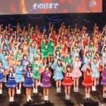 AKB48史上初!同日同時刻開催コンサートダイジェスト映像公開!