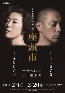 六本木歌舞伎 第2弾『座頭市』
