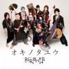 和楽器バンド、新曲「オキノタユウ」、一斉配信スタート!