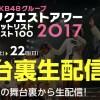 「AKB48グループ リクエストアワー セットリストベスト100 2017」全4公演の舞台裏をSHOWROOMで生配信決定!ゲストにAKB48グループメンバーを迎え、会場の盛り上がりをお届け