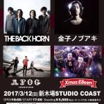 3/12 新木場イベントにTHE BACK HORN/金子ノブアキ/a flood of circle/Xmas Eileenが出演!!