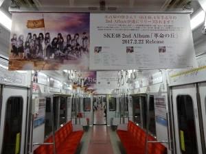 SKE48 名古屋市営地下鉄ジャック!!