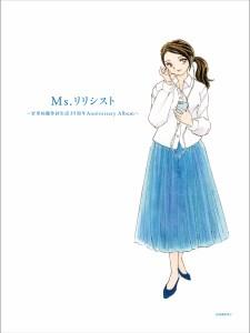 「Ms.リリシスト〜岩里祐穂作詞生活35周年Anniversary Album〜」ジャケ写