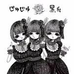 じゅじゅ 3/14 ニューシングル「黒糸」発売! ジャケット写真&表題曲フル尺公開!