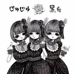 じゅじゅ「黒糸」ジャケ写