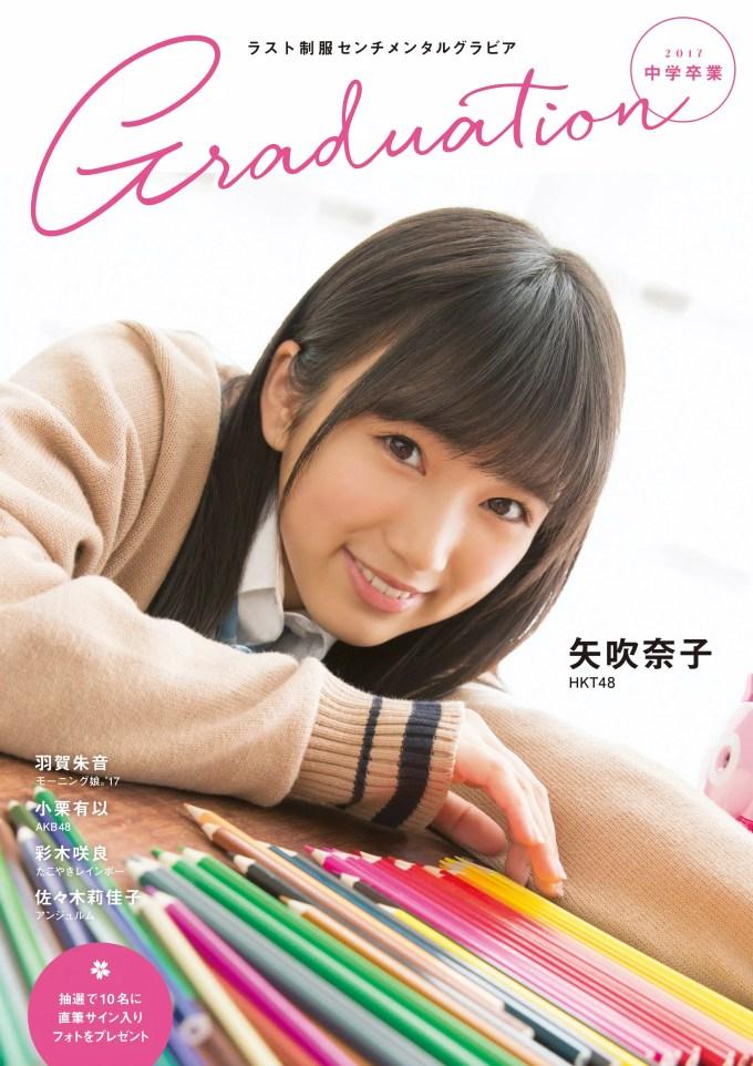 「Graduation2017 中学卒業」(東京ニュース通信社)