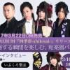 和楽器バンドNewアルバム『四季彩-shikisai-』特集で初のメンバーリレーインタビューを掲載!