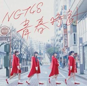 NGT48 debut single「青春時計」CD盤(CD Only)ジャケ写