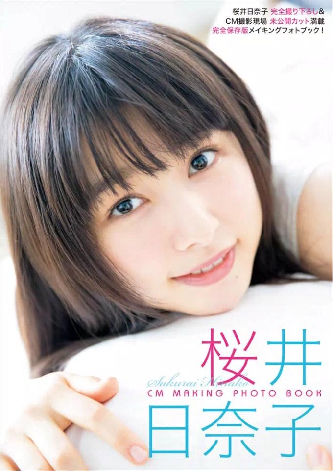 『桜井日奈子 CM MAKING PHOTO BOOK』表紙