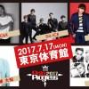 三浦大知、Da-iCE、C&K、Lead、RADIO FISHら人気男性アーティストが1日限りで集結!6回目となるライブイベント「AsiaProgress 2017」開催決定!!