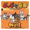アニメ「ぶっぷな毎日」のキャラクターが歌う「NO.1」(作詞・作曲:槇原敬之)のシングルCDがいよいよ明日発売!