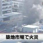 築地場外市場の火事の原因は?ラーメン屋含め7店舗全焼!!