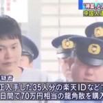 龍角散を不正に爆買いした中国人の元留学生の男が逮捕される!