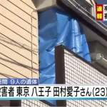 田村愛子さん(ひない)と判明!東京都八王子市の行方不明23歳女性 顔写真とかは?