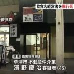 濱野慶治と関一也を逮捕!店の経営者に激しい暴行を加え死亡させる!!