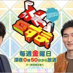 草なぎ剛『ぷっ』すまが2018年3月末で放送終了へ…20年の歴史に幕を閉じる!