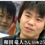 緊急!公開大捜索2018春に出演した和田竜人さんの身元は三重・四日市市の28歳男性で確定!