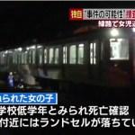 新潟・越後線の線路内で電車にはねられ女児死亡!事件に巻き込まれた!?